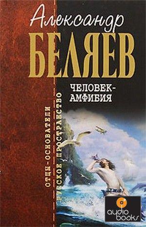 http://www.audiobooks.ua/pimages/49/300/34533.jpg