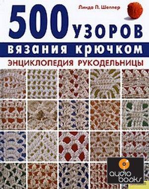 Схемы для вязания спицами вещи грудничкам схемы вязания