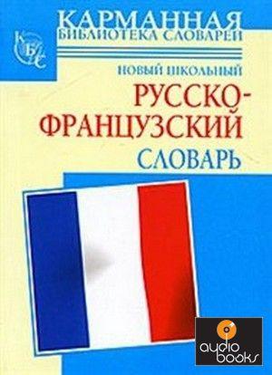 Новый школьный русско французский