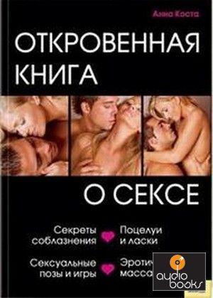 chitat-tehnika-seksa