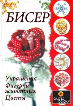 "The book  ""Бисер "" - Наталья Ликсо."
