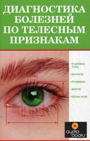 Диагностика болезней онлайн по симптомам