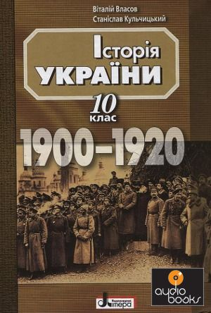 Підручник історія україни 10 клас