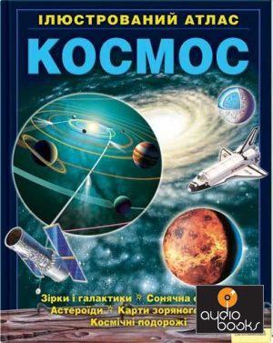 Книга космос ілюстрований атлас