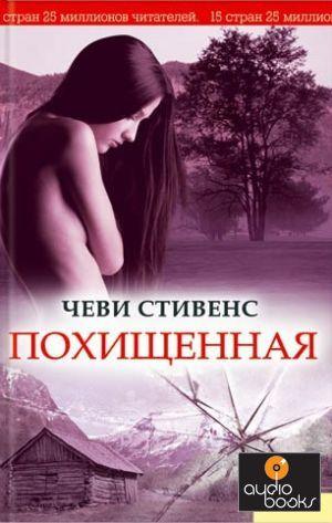 http://www.audiobooks.ua/pimages/58/300/98237.jpg