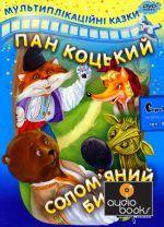 Відомі українські народні казки &;пан