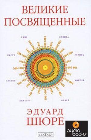Книга Великие Посвященные - Эдуард Шюре.