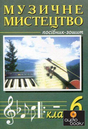 Музичне мистецтво посібник зошит 6