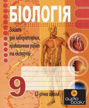Книга &;біологія. 9 клас