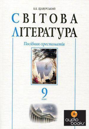 Книга світова література посібник