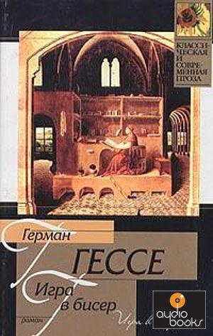 Игра в бисер - Герман Гессе - the book.
