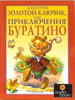 The book Золотой ключик, или Приключения Буратино - Алексей
