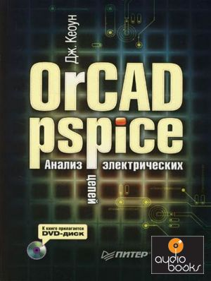 OrCAD Pspice.  Анализ электрических цепей (+DVD) - (книга + диск)