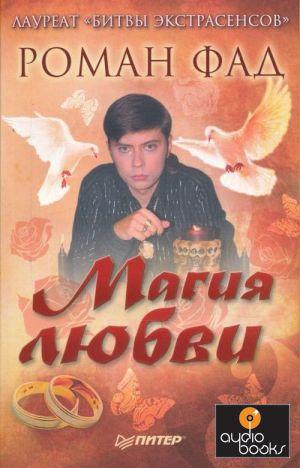 Книга Магия любви - Роман Фад.