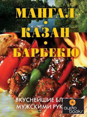 Мангал казан барбекю вкуснейшие блюда мужскими руками скачать барбекю с беседкой на даче своими руками из кирпича