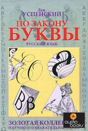 По закону буквы - купить, цена, описание - Лев Успенский Киев, Украина AudioBooks.ua