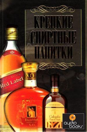 Крепкие спиртные напитки - (книга)
