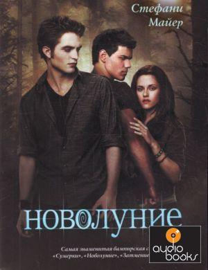The book Новолуние - Стефани Майер.