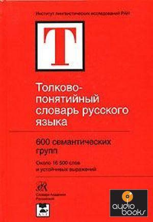 Толково понятийный словарь русского