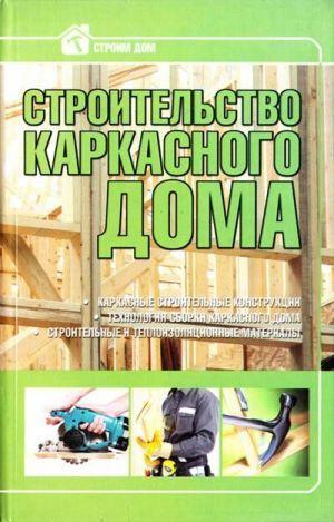 Строительство каркасного дома - Купить книгу