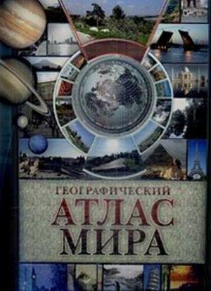 Атлас Мира Книга
