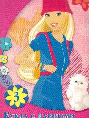 Книга Барби. Кукла с нарядами №3 - купити, ціна Барби ...