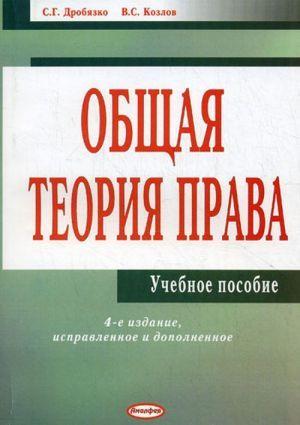Учебник По Общей Теории Права Рб