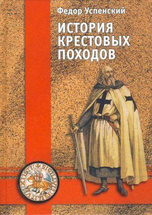 успенский ф и история крестовых походов