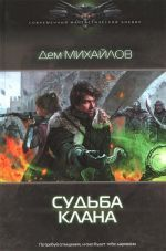 Дем михайлов гкн 6 читать онлайн бесплатно