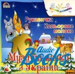 Аудиокнига mp3 музичні казки в