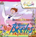Музичні казки в ячеслава полянського